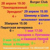 Мероприятия для детей в Burger Club