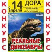 Выиграй билет в гости к динозаврам!
