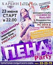 Пена party