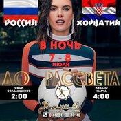 Россия - Хорватия. Прямая трансляция