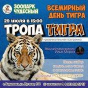 Всемирный день тигра
