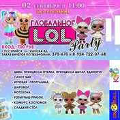 Глобальное LOL party