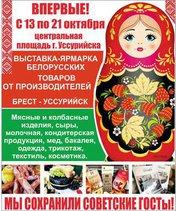Выставка-ярмарка белорусских товаров