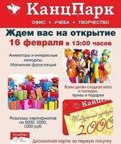 """Открытие нового магазина """"КанцПарк"""