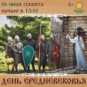 День средневековья