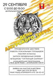 День амурского тигра