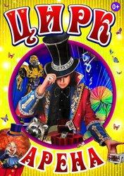 Цирк арена