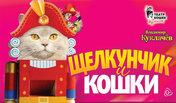 Щелкунчик и кошки