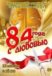Розыгрыш пригласительного билета на открытие 84-го театрального сезона!