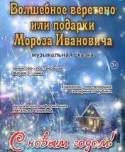 Волшебное веретено или Подарки Мороза Ивановича