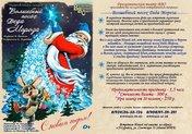 Волшебный посох Деда Мороза