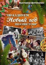 Празднуем Новый год по-советски