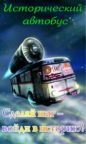 «Исторический автобус»