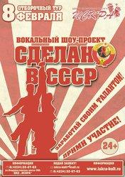 «Сделано в СССР»