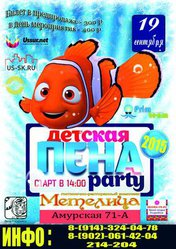 Детская Пена party