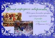 Новогодняя выставка-ярмарка