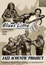 Совместный концерт группы Blues Lime (акустика) и Jazz Acoustic Project