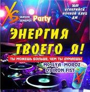 Вечеринка бренда XS Power Drink