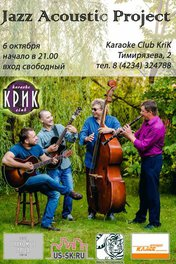 Jazz Acoustic Project на сцене Club КриК