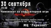Чемпионат по компьютерной игре Mortal-Kombat