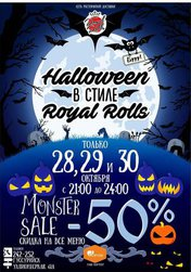 Halloween в стиле Royal Rolls