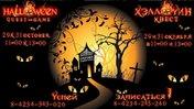 Halloween квест