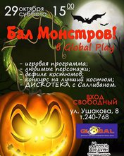 Halloween в Global Play