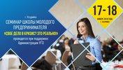 Практический семинар для молодых предпринимателей
