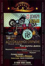Открытие ресторана РОК-н-РОЛЛ