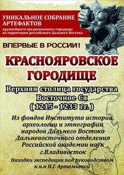 Краснояровское городище. Верхняя столица государства Восточное Ся. 13 в.