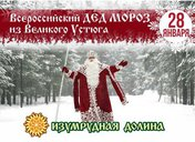 Всероссийский Дед Мороз из Великого Устюга