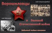 «Ворошиловцы в Великой Отечественной войне»