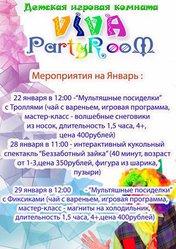 Мероприятия для детей в Viva party room