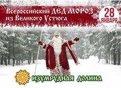 Выиграй билет на встречу с настоящим Дедом Морозом!