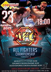 All Fighters Championship 04