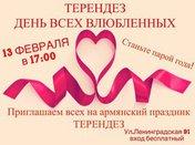 Терендез. День всех влюбленных