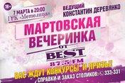 Мартовская вечеринка от Best 87.5FM