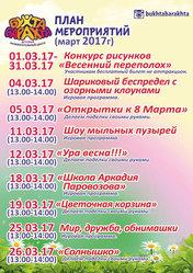 Мероприятия в ДРЦ «Бухта Барахта»