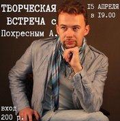Творческая встреча с Алексеем Похресным