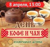 День чая и кофе