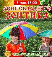 День складного зонтика