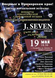 J.Seven. Из Израиля с любовью