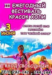 III Ежегодный фестиваль красок холи