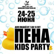 Пена Kids Party