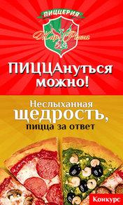 Выиграй обед от «Жар Пиццы»!