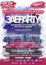 ЗАЕPARTY