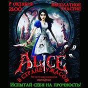 Алиса в стране ужасов