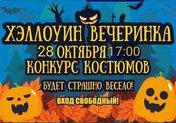 Хэллоуин вечеринка