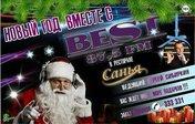 Новый год вместе с радио Бест ФМ
