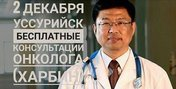 Бесплатная консультация онколога (г. Харбин)